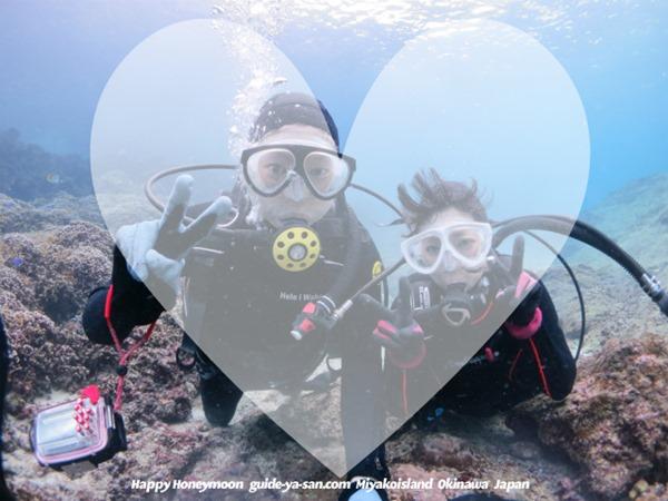 宮古島の海で新婚旅行でダイビング